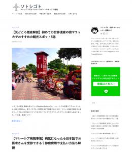 ソトシゴトのウェブサイト